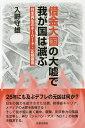 借金大国の大嘘で我が国は滅ぶ 日本再生のキーワード・正規雇用/入野守雄【1000円以上送料無料】