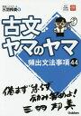 古文ヤマのヤマ/三羽邦美【1000円以上送料無料】