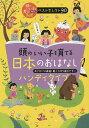 送料無料/頭のいい子を育てる日本のおはなし ハンディタイプ おでかけに最適!軽くて持ち運びやすい/主婦の友社