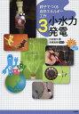 親子でつくる自然エネルギー工作 3/川村康文/高橋真樹【1000円以上送料無料】