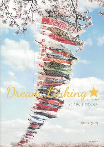 Dream Linking★ つなぐ夢、千年忘れない/安珠【1000円以上送料無料】