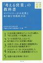 「考える営業」の教科書 サプライヤーが小売業と取り組む実践的方法/MCEI東京支部/