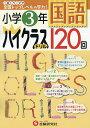 送料無料/国語ハイクラスドリル120回 小学3年/小学教育研究会