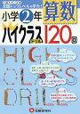 算数ハイクラスドリル120回 小学2年/小学教育研究会【1000円以上送料無料】