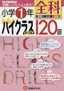 送料無料/全科ハイクラスドリル120回 小学1年/小学教育研究会