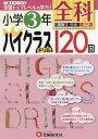 全科ハイクラスドリル120回 小学3年/小学教育研究会【1000円以上送料無料】