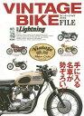 ヴィンテージバイクファイル【1000円以上送料無料】