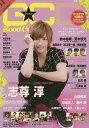 グッカム VOL.32(2014AUTUMN)【1000円以上送料無料】