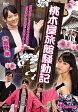 桃木屋旅館騒動記/西野翔【後払いOK】【1000円以上送料無料】
