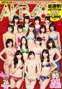 【1000円以上送料無料】〔予約〕AKB48総選挙!水着サプライズ '14