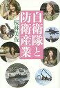 自衛隊と防衛産業/桜林美佐【1000円以上送料無料】