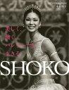 送料無料/SHOKO 美しく、強く。バレリーナを生きる/中村祥子