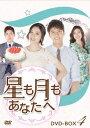 送料無料/星も月もあなたへ DVD-BOX4/ソ・ジヘ/チョ・ドンヒョク