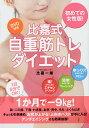 比嘉式自重筋トレダイエット 初めての女性版!/比嘉一雄【1000円以上送料無料】