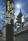 【今だけポイント3倍】【1000以上】南シナ海海戦 UNICOON/大石英司