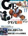 送料無料/コーラルフリークス Vol.11