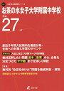 お茶の水女子大学附属中学校 27年度用【1000円以上送料無料】