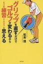 グリップを直すだけでゴルフが変わるから「もう一度練習してみよう」と思える The Bible of golf progress dealing with a gr..