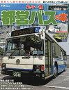 丸々一冊都営バスの本 都営バス運行開始90周年記念 都バスを思いっきり楽しむ!!【1000円以上送料