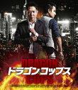 ドラゴン・コップス(Blu−ray Disc)/ジェット・リー【後払いOK】【1000円以上送料無料】