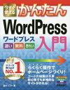 送料無料/今すぐ使えるかんたんWordPress入門/富士ソフト