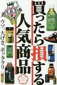 買ったら損する人気商品 ウソ、大げさ、ボッタクリ【1000円以上送料無料】