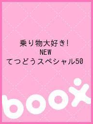 乗り物大好き! NEW てつどうスペシャル50【1000円以上送料無料】