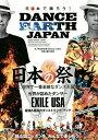 日本で踊ろう! DANCE EARTH−JAPAN/宇佐美吉啓/藤代冥砂【1000円以上送料無料】