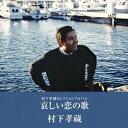 送料無料/哀しい恋の歌-村下孝蔵セレクションアルバム/村下孝蔵