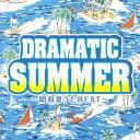 CD - ドラマティック・サマー〜昭和夏うたBEST〜/オムニバス【1000円以上送料無料】