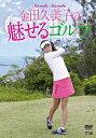 送料無料/金田久美子の魅せるゴルフ/金田久美子