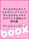 送料無料/ぎゃる☆がんオリイナルサウンドトラック ぎゃる☆がんドキドキサウンド全部入り 補完盤/ゲームミュージック