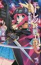 ミニスカ宇宙海賊(パイレーツ) 12/笹本祐一【1000円以上送料無料】