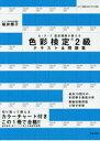 送料無料/A・F・T認定講師が教える色彩検定2級テキスト&問題集/桜井輝子