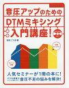 音圧アップのためのDTMミキシング入門講座!/石田ごうき【1000円以上送料無料】