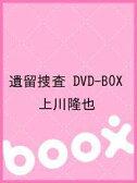 送料無料/遺留捜査 DVD−BOX/上川隆也