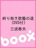 送料無料/終り無き歌藝の道(DVD付)/三波春夫