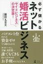 送料無料/必ず儲かるネット婚活ビジネス サイドビジネスの決定版!/鎌田九美夫