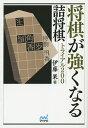 送料無料/将棋が強くなる詰将棋トライアル200/伊藤果