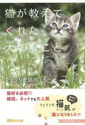 猫が教えてくれた大切なこと/フェリシモ猫部【1000円以上送料無料】