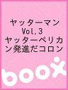 ヤッターマン Vol.3 ヤッターペリカン発進だコロン【1000円以上送料無料】