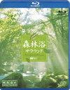 森林浴サラウンド[映像遺産・ジャパン・トリビュート](Blu−ray Disc)【1000円以上送料無料】