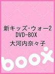 【後払いOK】【1000円以上送料無料】新キッズ・ウォー2 DVD−BOX/大河内奈々子