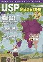 USP MAGAZINE 日本で唯一のシェルスクリプト総合誌 Vol.17(2014September)【1000円以上送料無料】