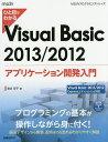 ひと目でわかるVisual Basic 2013/2012アプリケーション開発入門/池谷京子【1000円以上送料無料】