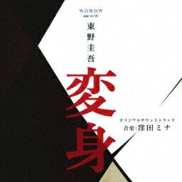 WOWOW 連続ドラマW 変身 オリジナルサウンドトラック/TVサントラ【1000円以上送料無料】