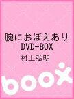 腕におぼえあり DVD−BOX/村上弘明【後払いOK】【1000円以上送料無料】