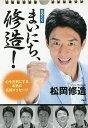 カレンダー 日めくり まいにち、修造!【後払いOK】【1000円以上送料無料】