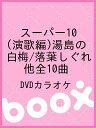 送料無料/スーパー10(演歌編)湯島の白梅/落葉しぐれ 他全10曲/DVDカラオケ