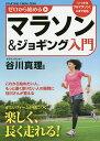 送料無料/ゼロから始めるマラソン&ジョギング入門/谷川真理